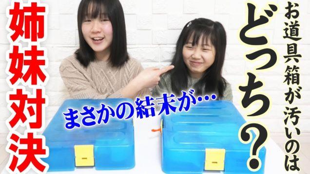 姉妹対決!お道具箱が汚いのはどっち??まさかの結末が…。【しほりみチャンネル】