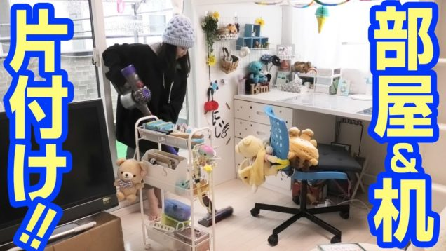 机&部屋の片付け!掃除をします!【小学女子のお部屋】【しほりみチャンネル】