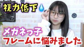 【イメチェン】視力低下・・・欲しい形のメガネを見つけてきました!J!NSで購入♪