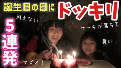 【ドッキリ】お誕生日のお祝いムードな日にドッキリ5連発しかけてみた!臭い?辛い!気を抜いては過ごせなくなった!!