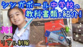 入学するシンガポールの中学校へ制服と教科書類を買いに行ってきたよー!🏫 購入品全部紹介します!