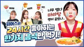 네?! 치킨이랑 마라탕만 하루종일 먹는다구요?! 하루종일 좋아 하는 음식 '한'가지만 먹기 피어스편! ㅋㅋㅋㅋ|클레버TV