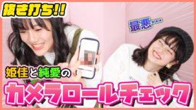 【暴露】抜き打ちカメラロールチェックしたら恥ずかしすぎる写真が流出・・・!w