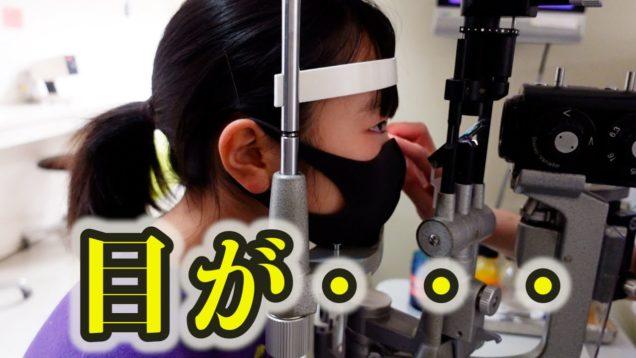 目が大変な事に!痒くて痛くて困った・・。病院行ってきます。