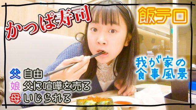 親子喧嘩勃発!飯テロ【回転寿司】かっぱ寿司