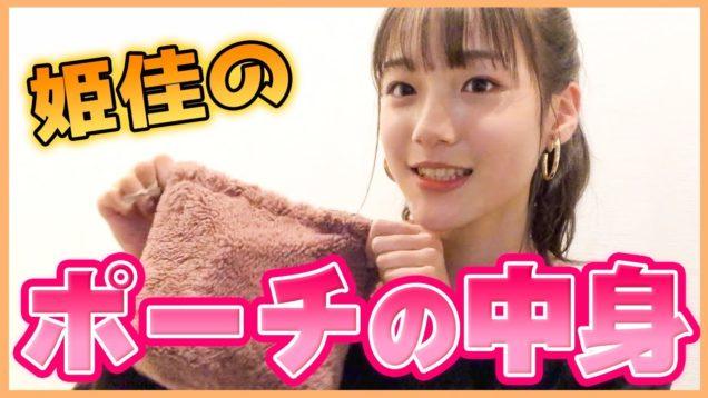 【ポーチの中身】姫佳がいつも持ち歩いてる学校用ポーチを紹介!