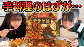 【ドッキリ】ママが作った料理がペヤング獄激辛カレーだったら2人の反応は!?【りおかの】