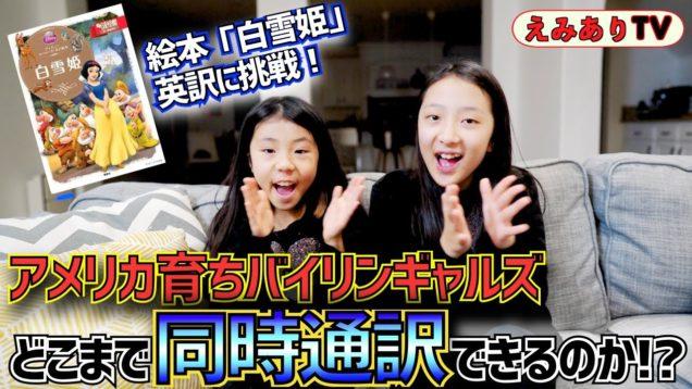 【バイリンガル姉妹】両親は日本人!アメリカ育ちの姉妹が同時通訳に挑戦!童話「白雪姫」を瞬時にどう英訳する?☆ Japanese bilinguals challenge interpreter