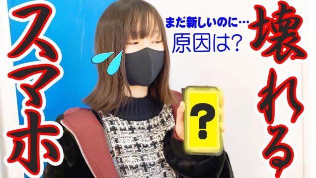 ショック…修理代は〇万円!!しほのスマホが壊れた…。原因は???修理に出しました。( iPhone11)【しほりみチャンネル】
