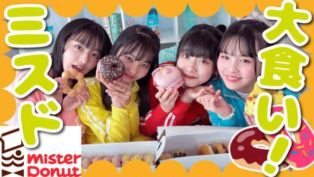 【大食い】女子中学生ならミスド1万円なんて余裕だよね?【モッパン】