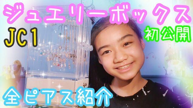 【全ピアス紹介】初公開! 中1女子の新しい【ジュエリーボックスの中身】 ☆ アクセサリー収納