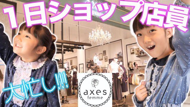 【アクシーズファム】感動の1日ショップ店員体験!お洋服の折りたたみ方から、マネキンの着せ替えまでお手伝い!