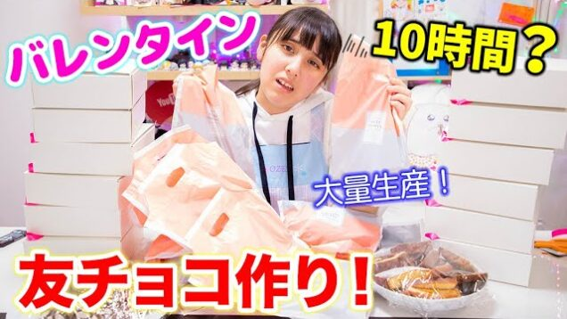 バレンタイン大量お菓子作り!10時間で〇〇個?!もうダメだ。【バレンタイン】