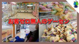 【クレーンゲーム】1000円でこんなに取れる??それとも…【ももかチャンネル】