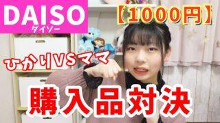 【対決】ママとダイソー1000円分購入品対決! どっちがいい!?