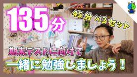 【勉強用】勉強タイム135分✏️期末テストに向けて!一緒に勉強がんばるぞー♪中学生女子【ももかチャンネル】