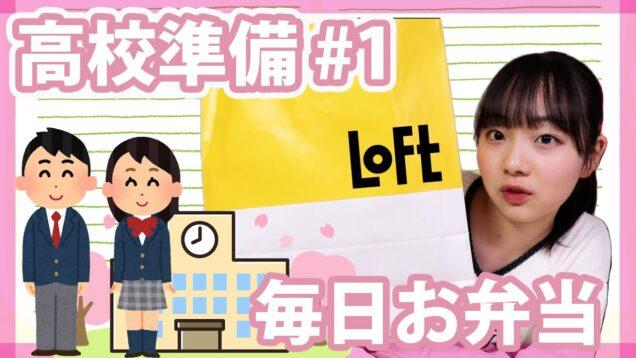 【高校準備#1】JKはお弁当箱も可愛くしたいんです【ベイビーチャンネル】