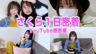 現役中学生の1日を大公開!【YouTube撮影編】