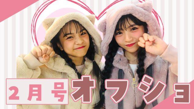 【2月号】超絶可愛すぎるオフショットを大公開【ニコ☆プチTV】