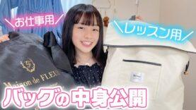 【2つのバッグの中身紹介】レッスン用バッグとお仕事用バッグの持ち物大公開!ちょっと特殊?