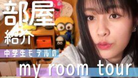 【部屋紹介】まるで海外に来たみたい!中学2年生モデルの手作りおしゃれ部屋がすごい!JCモデル、平澤遙のルームツアー!Room Tour【ニコラ】