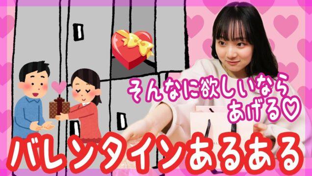 バレンタインあるある2021【ベイビーチャンネル】
