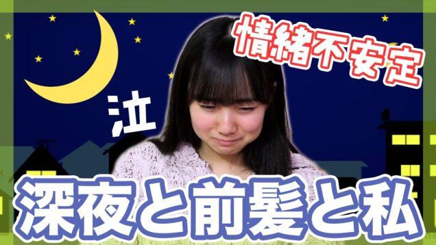 深夜2時から始まるJC3の前髪戦争【ベイビーチャンネル】