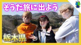 【大爆笑】男女3人春物語!癒しと美食の旅 IN 栃木県茂木町【ももかチャンネル】