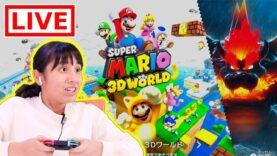 スーパーマリオ3Dワールドをプレイ!初めての3Dはどんな感じ?【LIVE配信】