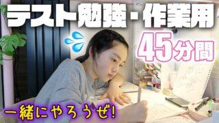【勉強動画】45分間追い込み!ひまのとなりで一緒に勉強しませんか?