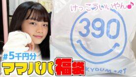 ママとパパがサンキューマートで5千円分買って福袋に!開封→思ったよりいいやん♪