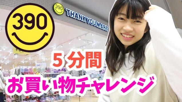 サンキューマートで5分間のお買い物チャレンジ★にゃーにゃちゃんねるnya-nya channel