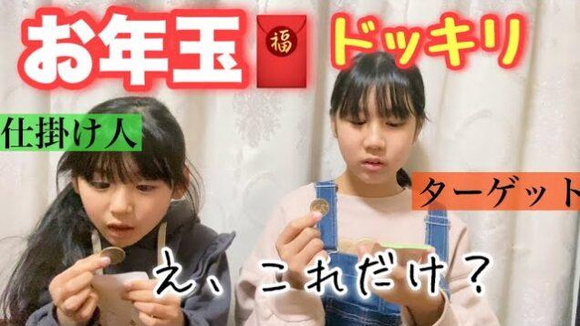 今年はお年玉500円!お姉ちゃんの反応は!?【ドッキリ】