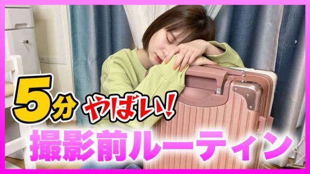 【出発5分前】Popteen撮影の準備が大変!!【ルーティン】
