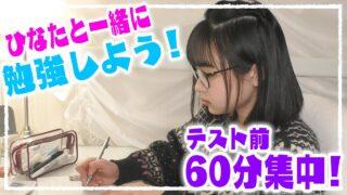 【テスト前】ひなたと60分!一緒に勉強しよう!【作業用】