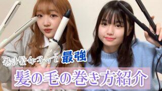 【巻き髪】AnonとAnの巻き髪ヘアアレンジ紹介【中高生】