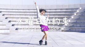 【踊ってみた】水曜日の約束-another story-【二コラ】