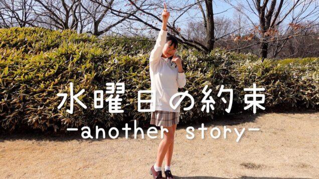 【踊ってみた】水曜日の約束 another story  アオリチャンネル
