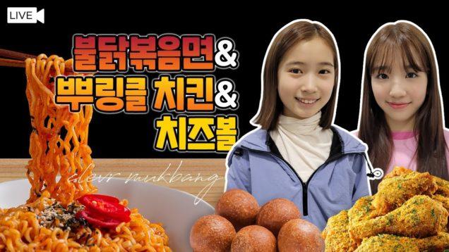 ASMR 소통 LIVE STREAMING with 비타민 나예 사랑 (불닭볶음면, 치즈볼, 뿌링클 Buldak , Cheese Ball, Bburingkle)|클레버TV