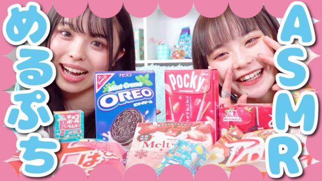 【ASMR】友達と挑戦!カラフルなお菓子の咀嚼音♡【音フェチ】