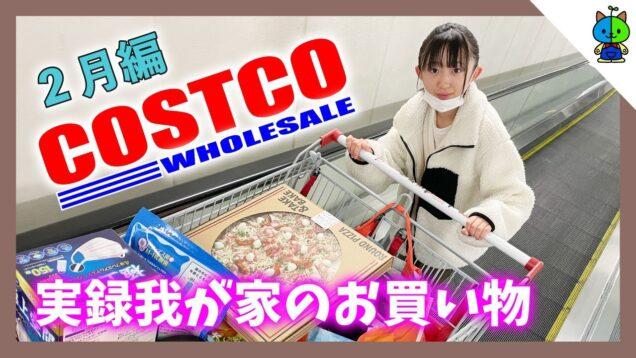 【コストコ】我が家のCOSTCO購入品紹介!2021年2月版【ももかチャンネル】