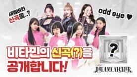 (ENG)비타민의 신곡(?)을 공개합니다♥ 새 멤버분들께 배우는 'Odd Eye' 안무!! 비타민 X 드림캐쳐 안무배우기 2탄 Dreamcatcher X Vitamin|클레버TV