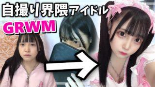【GRWM】自撮り界隈のメイク【高校生アイドル】