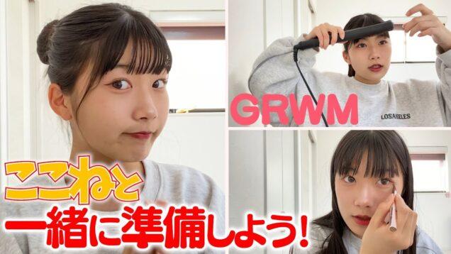 【GRWM】ここねと一緒にお出掛けの準備しよう!