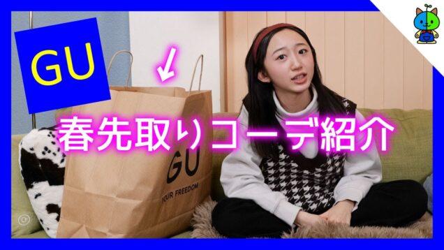 【先取り】春のGUコーデ【ももかチャンネル】