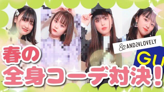 【ガチ対決】GU春の新作で女子中学生コーデバトル!【アンラブしか勝たん】