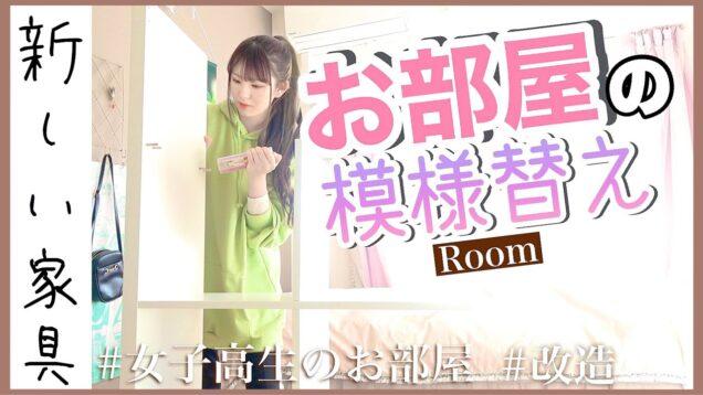 【お部屋】女子高生のお部屋を模様替え!IKEAで買った棚が届いたので組み立てます!!