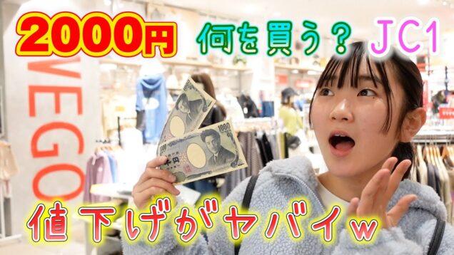 JC1に2000円あげたら何買う?まさかの大物ゲット!アオリはお買い物上手かも♪