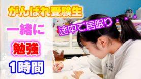 JC1【勉強動画】60分 受験生のみなさん!一緒に勉強しましょう♪