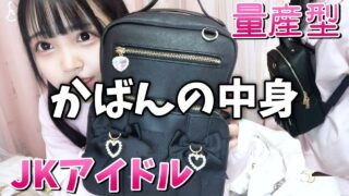 【JK】かばんの中身紹介🎀【量産型】